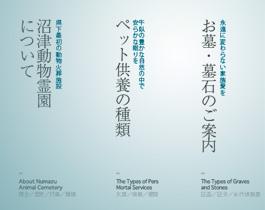 沼津動物霊園サイトリニューアル01