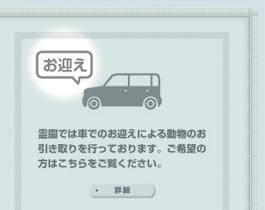 沼津動物霊園サイトリニューアル02