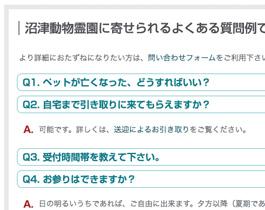 沼津動物霊園サイトリニューアル03