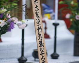 2011年秋彼岸動物慰霊法要04